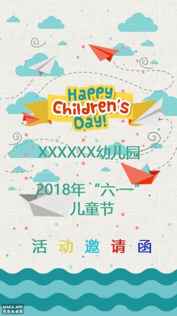 灰色六一儿童节幼儿园小学晚会邀请函海报