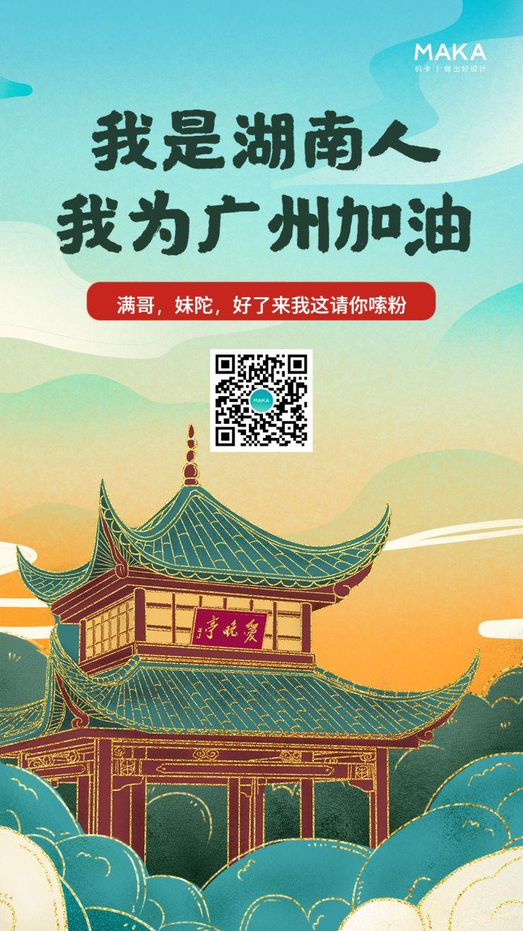 绿色简约风格广州防疫加油宣传海报