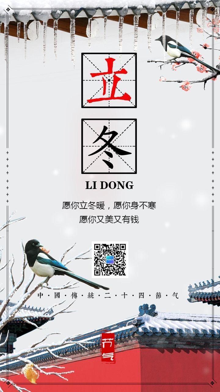 简约文艺传统二十四节气立冬日签海报