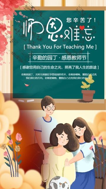 清新文艺9月10日感恩教师节