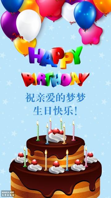 祝亲爱的生日快乐