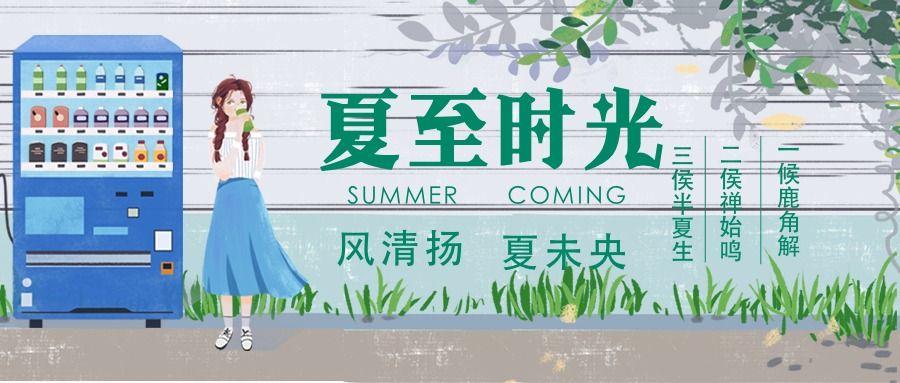 绿色清新插画设计风格二十四节气之夏至微信公众号大图