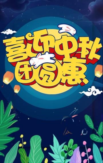 蓝色清新中秋节企业公司电商微商零售商场推广产品促销活动h5