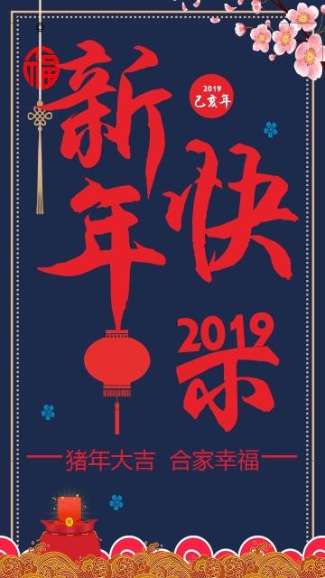 2019春节海报新年快乐海报新年海报猪年海报新年贺卡除夕海报