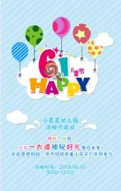 六一儿童节亲子活动日