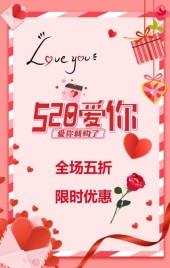 520情人节红色温馨浪漫商品大促商店打折促销活动促销产品推广