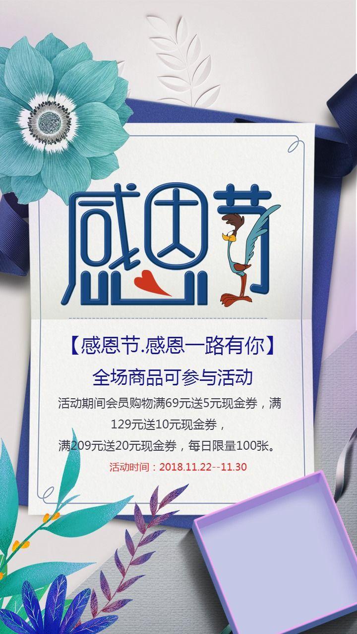 热销感恩节商品活动促销海报