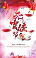 元宵节祝福贺卡喜庆水墨风格红色