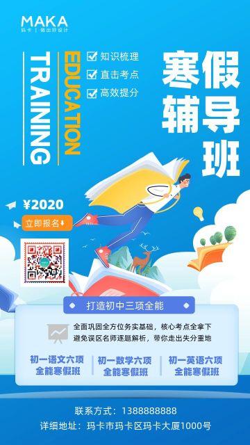 蓝色卡通风寒假招生手机海报