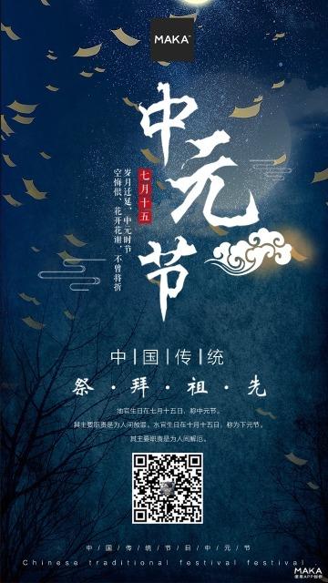 中元节蓝色星空背景简约大气祭祖