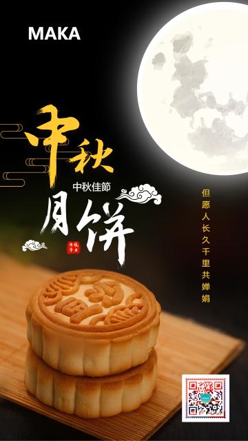 黑色扁平简约明月照月饼中秋宣传海报