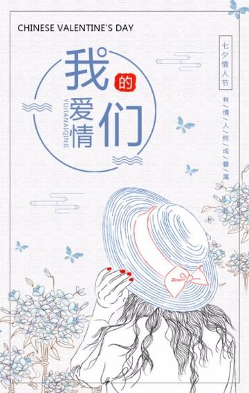 清新浪漫七夕情人节秀恩爱表白闺蜜相册