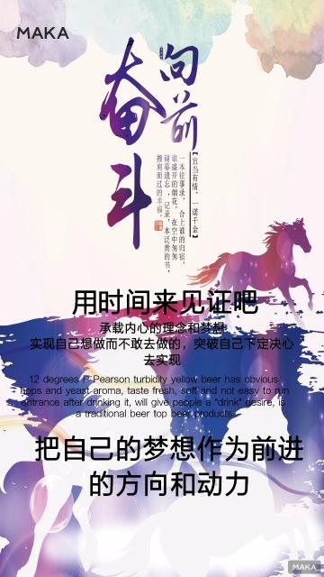 企业文化奋斗海报设计