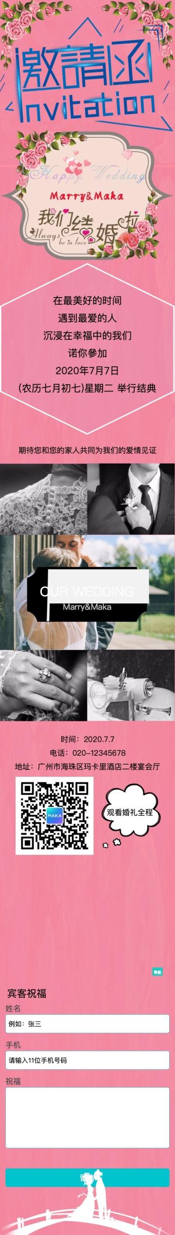浪漫唯美婚礼婚庆单页宣传活动推广