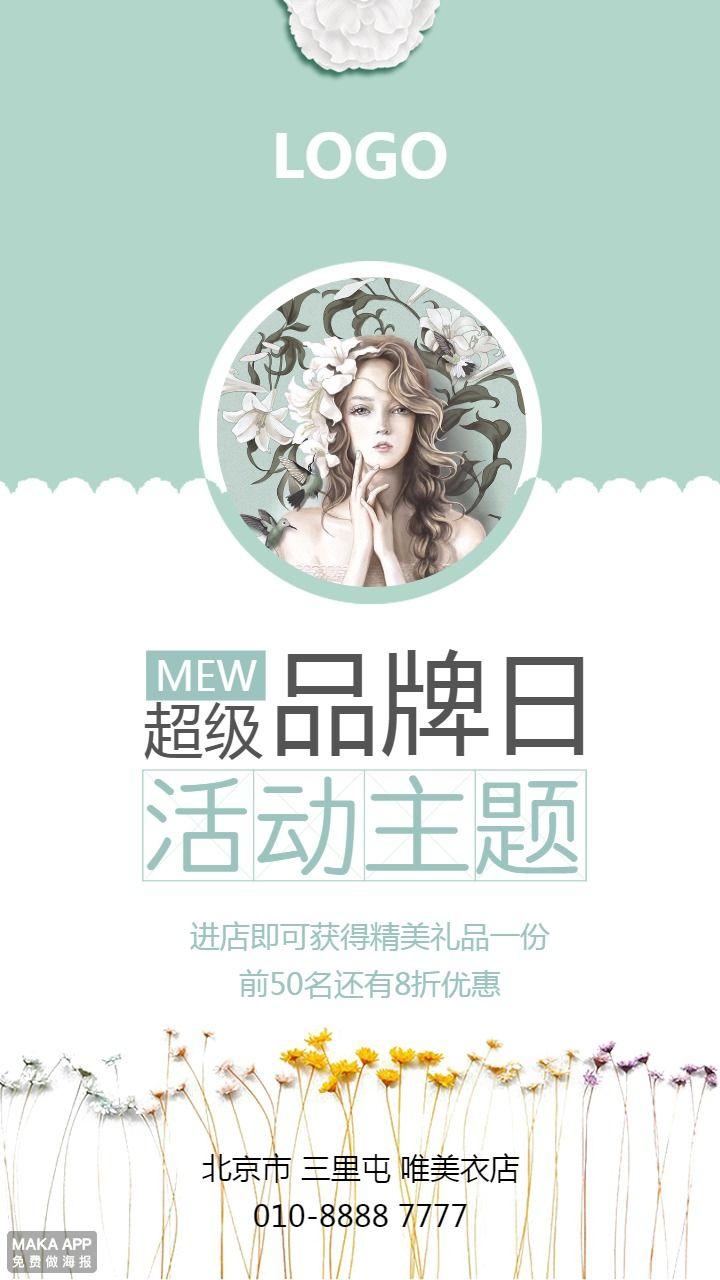 绿色文艺超级品牌日服装店促销手机海报