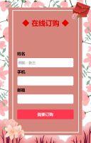 大气时尚高端粉色感恩母亲节活动促销h5