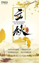 黄色唯美中国风立秋节气日签H5模板