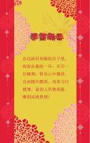 企业/个人春节祝福贺卡