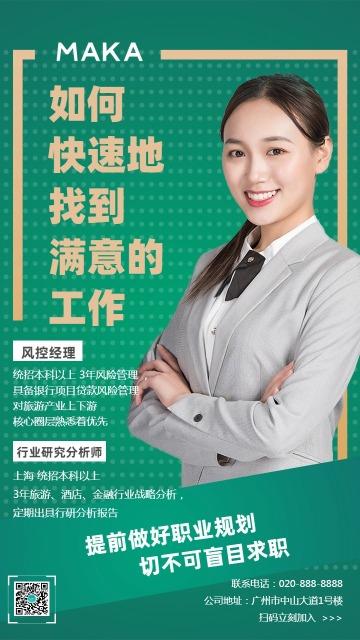 绿色时尚简约保险行业招聘人才宣传精选海报模板