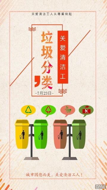 垃圾分类 关爱清洁工宣传