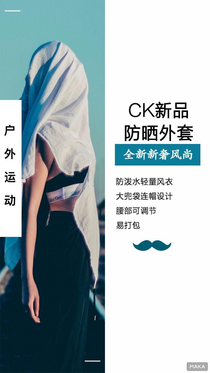 户外服饰产品展示促销