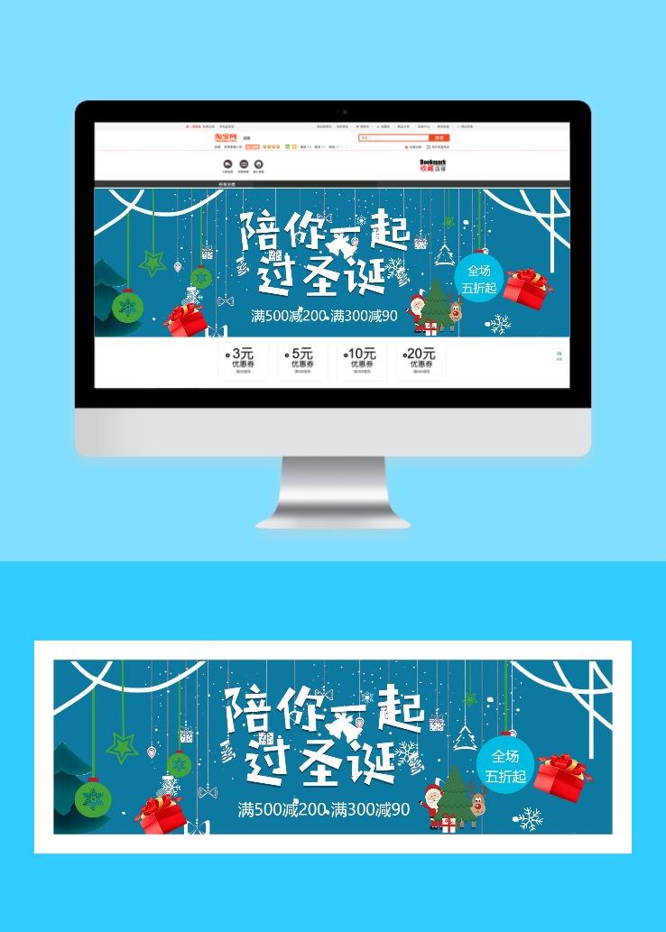 清新时尚圣诞节促销电商banner