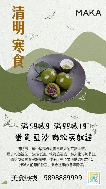 清明节青团产品促销节日日签创意海报