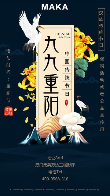 黑色中国风重阳节节日宣传手机海报