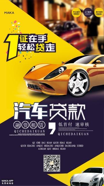 汽车贷款海报设计模板