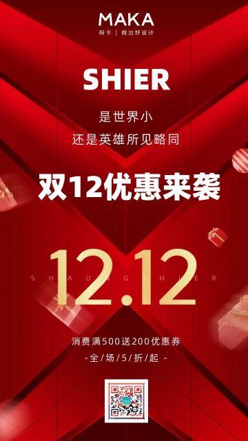 红金时尚大气双十二促销活动宣传海报