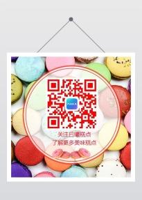 二维码公众号二维码零食糕点甜品产品推广促销二维码马卡龙时尚炫酷原创-曰曦