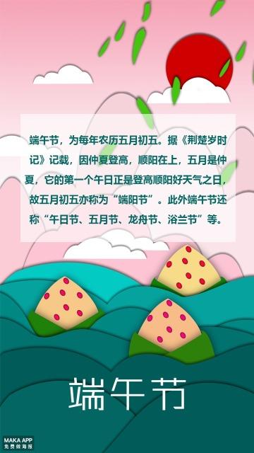 端午节海报扁平风端午节