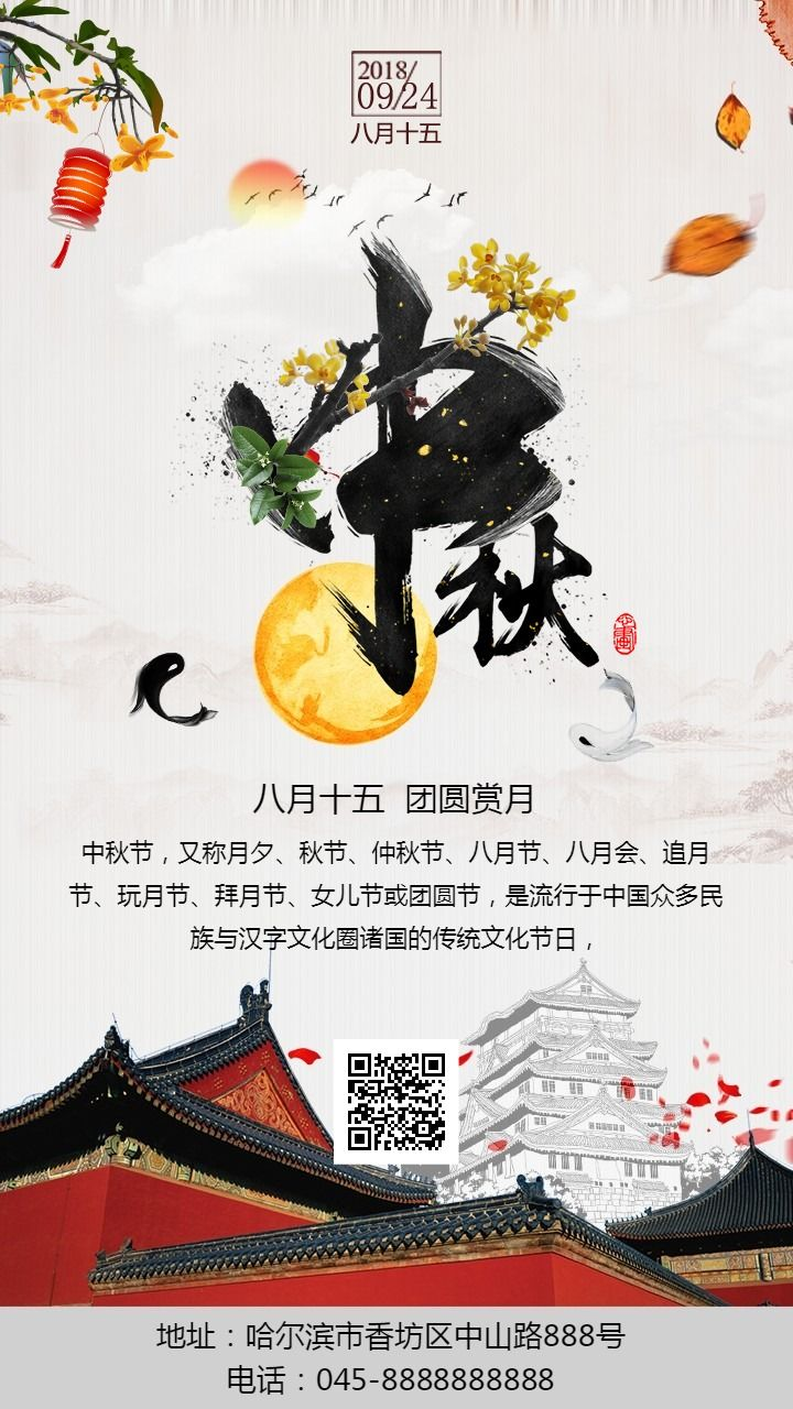 中国风八月十五中秋月圆中秋节宣传海报