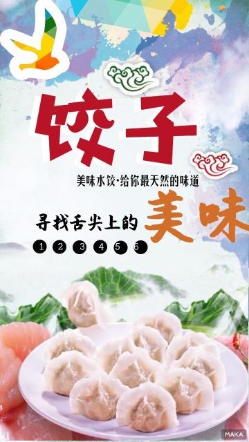 饺子美食宣传