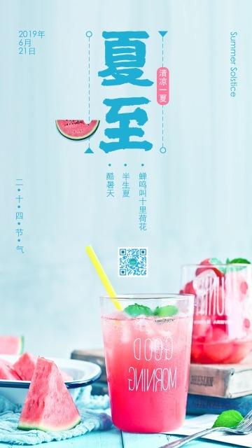 淡蓝色清新简约设计风格二十四节气之夏至宣传海报