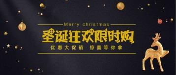 圣诞狂欢夜高端派对欢乐活动公众号封面大图