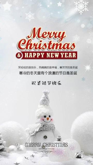 简约浪漫圣诞节平安夜祝福贺卡