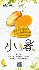 清新文艺小暑中国二十四节气传统节气手机海报