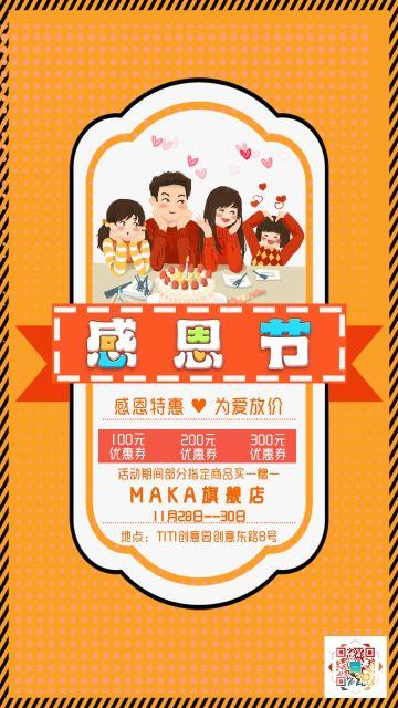 文艺清新卡通手绘橘色感恩节产品促销宣传海报