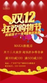 红色喜庆双十二店铺商场促销活动海报