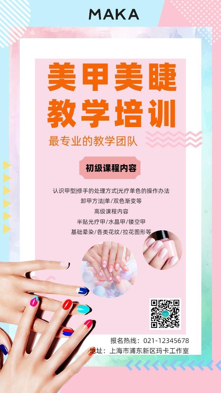 粉色时尚简约美甲美睫培训招生宣传推广手机海报模板