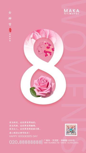 粉色唯美浪漫38女神节妇女节三八女王女生节祝福贺卡商家促销活动早安企业宣传海报