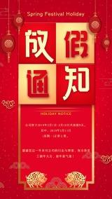 新春,小年,春节放假通知海报,节日祝福,节日活动,公司活动,公司通知,店铺通知