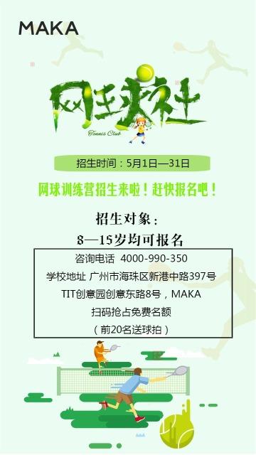 清新简约网球训练班招生宣传海报