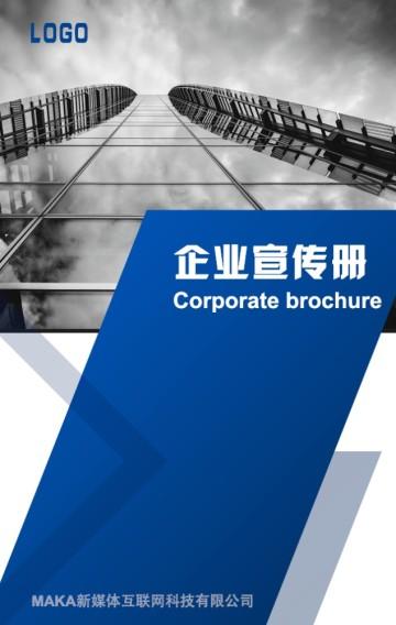 蓝色大气商务企业介绍H5