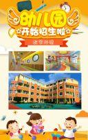 黄色简约幼儿园招生H5模板