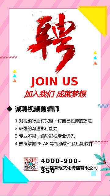 创意招聘时尚简约清新粉色公司单位行业招聘通用宣传海报模板