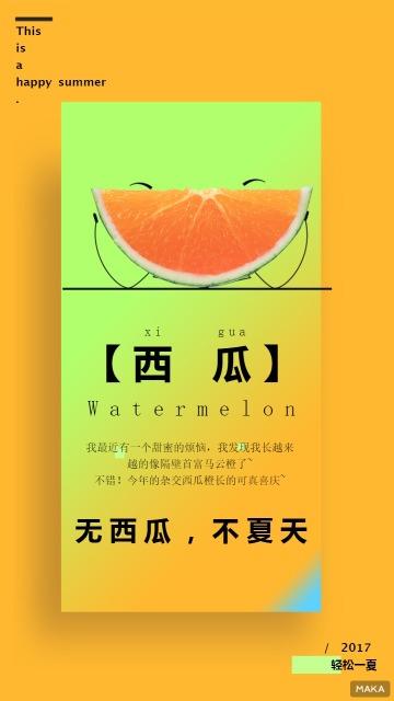 柠檬黄渐变糖果绿清爽植物西瓜个人心情海报