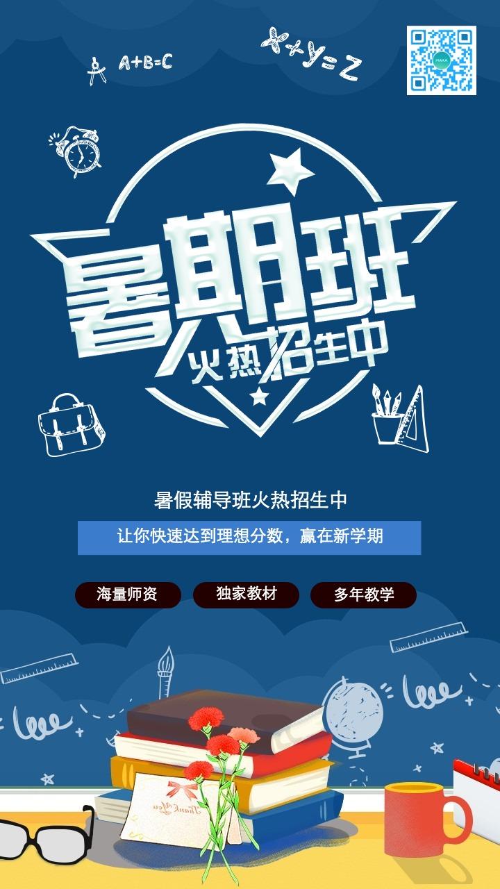 暑假班火热招生培训卡通手绘风教育行业招生宣传推广海报
