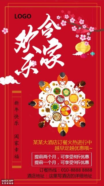 祝福 年夜饭 酒店促销 团圆饭 寿宴 饭店 除夕年夜饭 春节中国风
